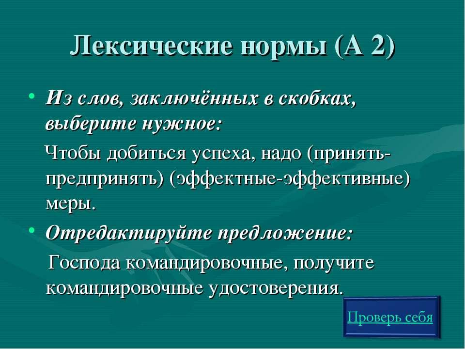 Лексические нормы (А 2) Из слов, заключённых в скобках, выберите нужное: Чтоб...