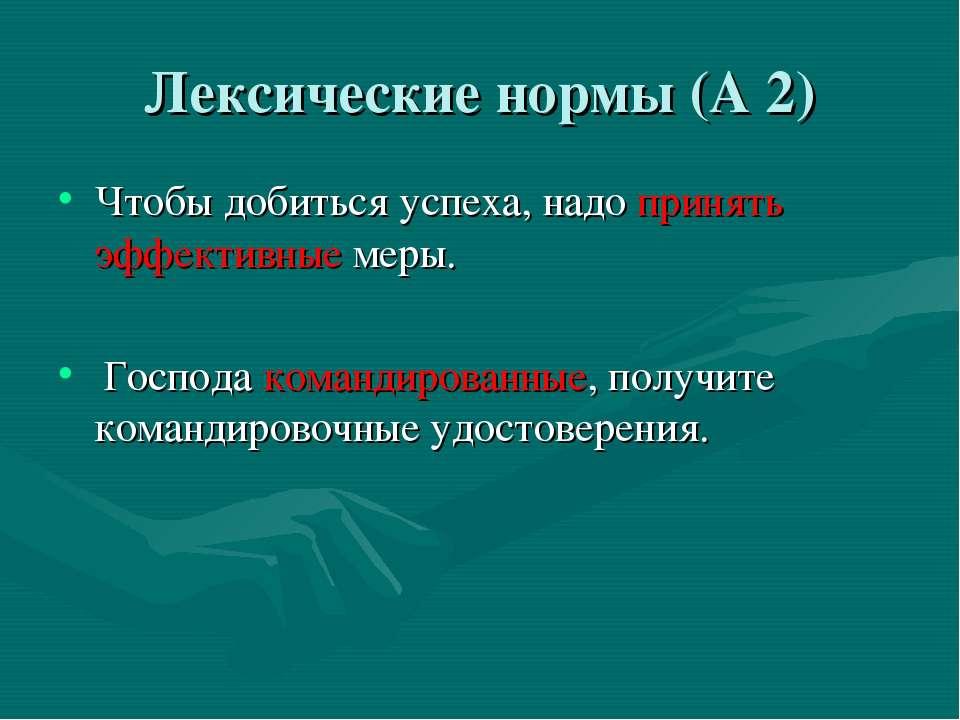 Лексические нормы (А 2) Чтобы добиться успеха, надо принять эффективные меры....