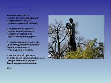 Царскосельская статуя Н.В.Н. Уже кленовые листы На пруд слетают лебединый, И ...