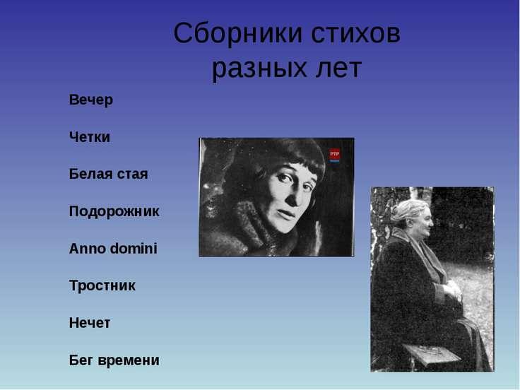 Сборники стихов разных лет Вечер Четки Белая стая Подорожник Anno domini Трос...
