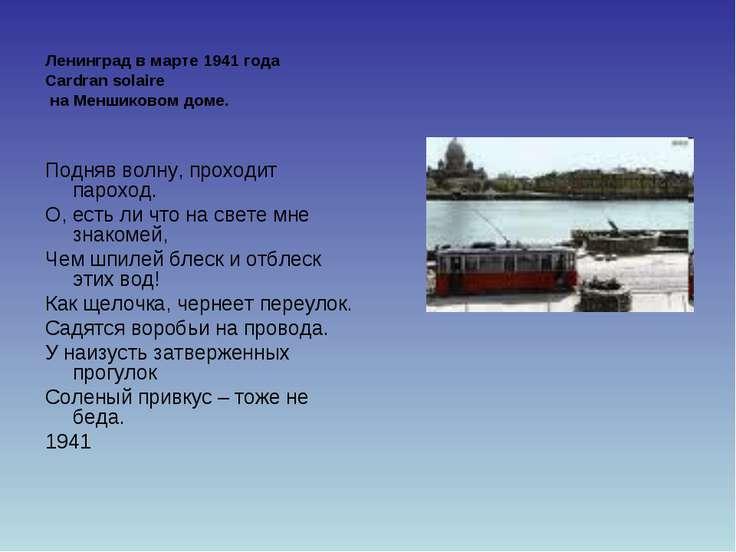 Ленинград в марте 1941 года Cardran solaire на Меншиковом доме. Подняв волну,...