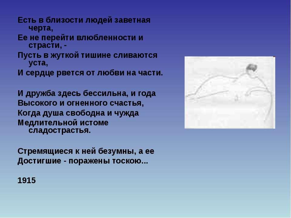 Есть в близости людей заветная черта, Ее не перейти влюбленности и страсти, -...