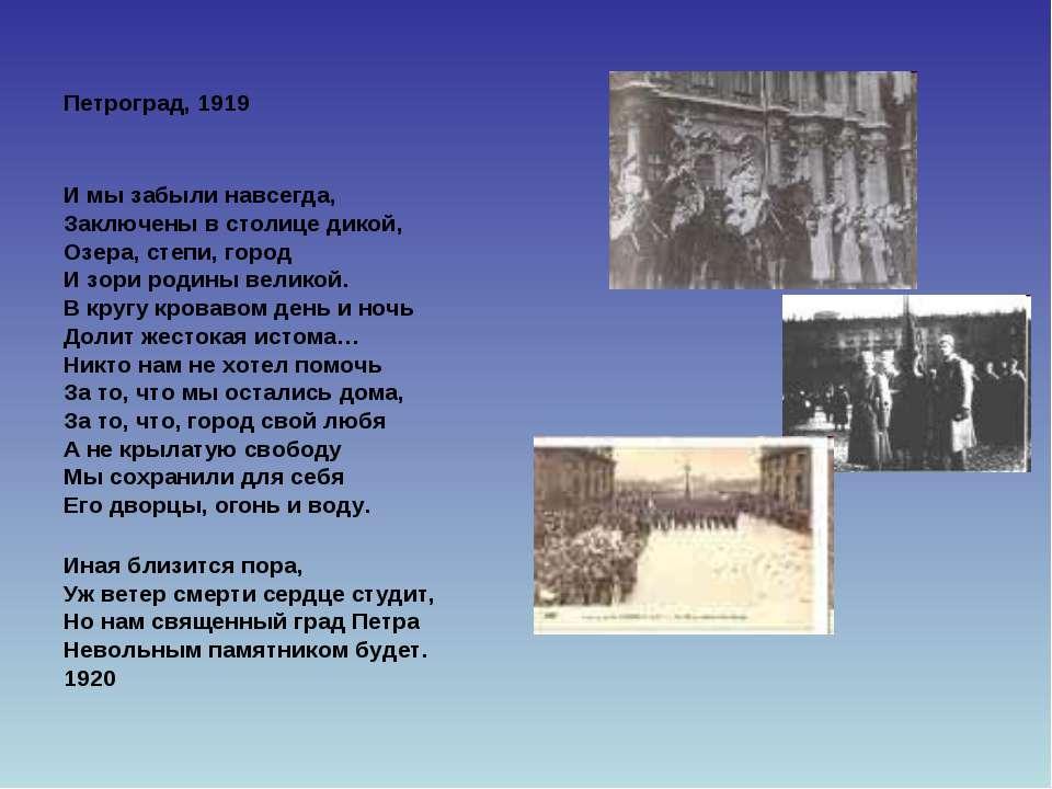 Петроград, 1919 И мы забыли навсегда, Заключены в столице дикой, Озера, степи...