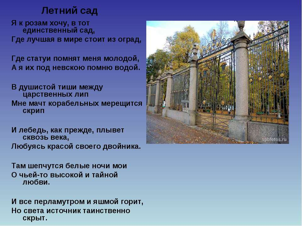 Стих про летний сад санкт петербург