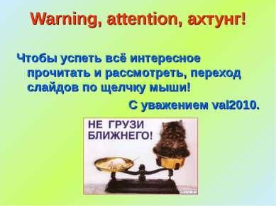 Warning, attention, ахтунг! Чтобы успеть всё интересное прочитать и рассмотре...