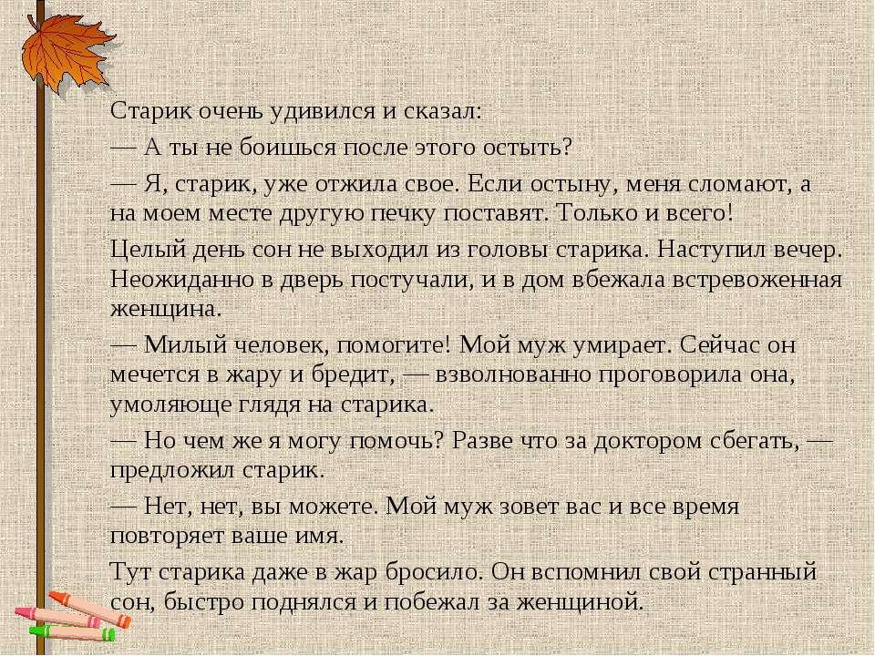 Старик очень удивился и сказал: — А ты не боишься после этого остыть? — Я, ...