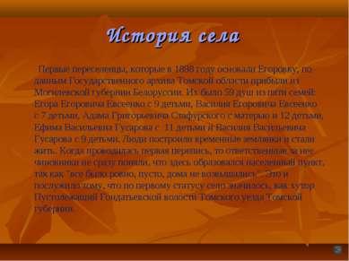 Первые переселенцы, которые в 1898 году основали Егоровку, по данным Государс...