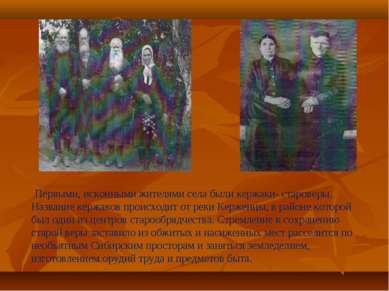 Первыми, исконными жителями села были кержаки- староверы. Название кержаков п...