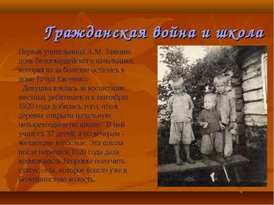 Первая учительница A.M. Заякина дочь белогвардейского начальника, которая из ...