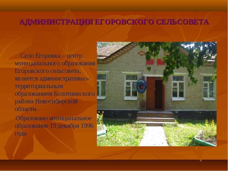 АДМИНИСТРАЦИЯ ЕГОРОВСКОГО СЕЛЬСОВЕТА Село Егоровка – центр муниципального обр...