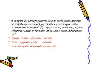 В «Обратном словаре русского языка» слова располагаются по алфавиту конечных ...