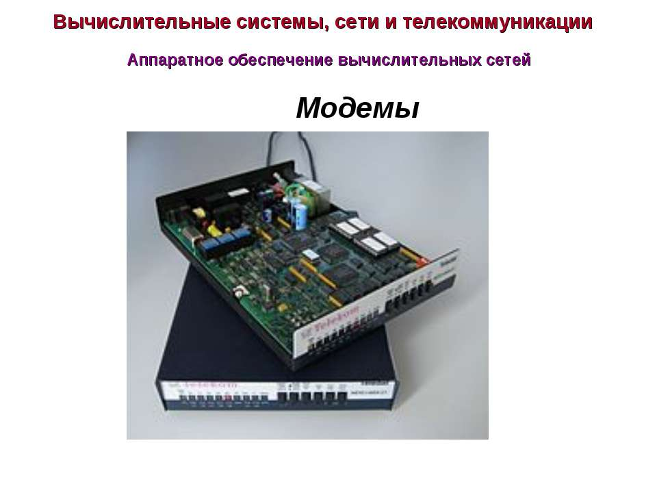 Вычислительные системы, сети и телекоммуникации Аппаратное обеспечение вычисл...