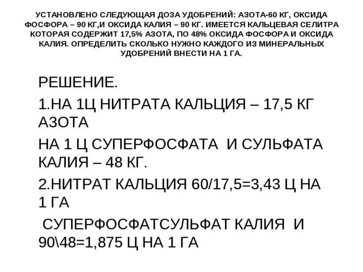 УСТАНОВЛЕНО СЛЕДУЮЩАЯ ДОЗА УДОБРЕНИЙ: АЗОТА-60 КГ, ОКСИДА ФОСФОРА – 90 КГ,И О...