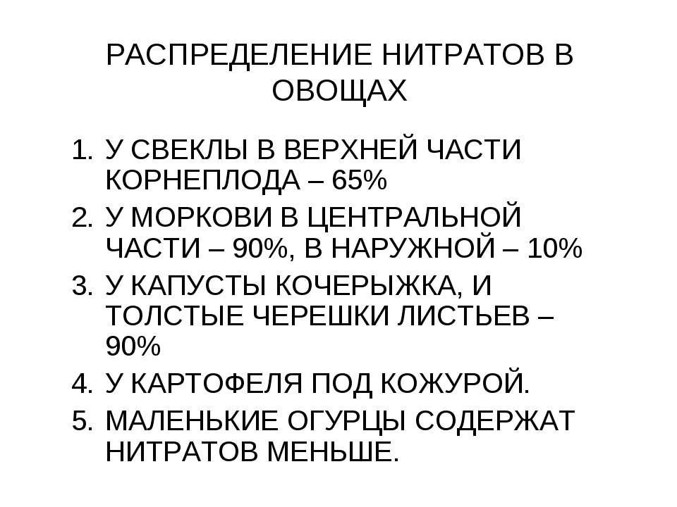 РАСПРЕДЕЛЕНИЕ НИТРАТОВ В ОВОЩАХ У СВЕКЛЫ В ВЕРХНЕЙ ЧАСТИ КОРНЕПЛОДА – 65% У М...