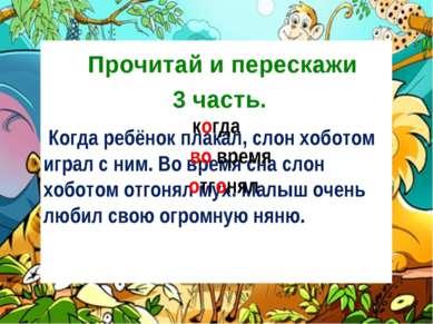 Когда ребёнок плакал, слон хоботом играл с ним. Во время сна слон хоботом отг...