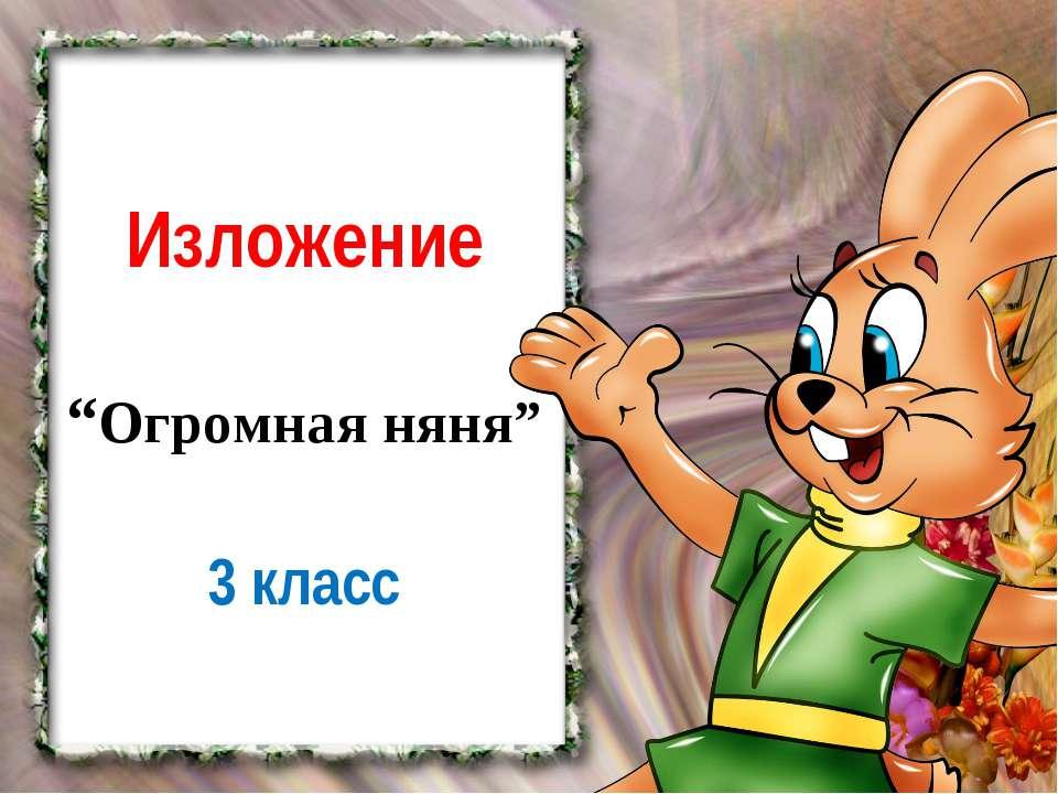 """Изложение """"Огромная няня"""" 3 класс"""