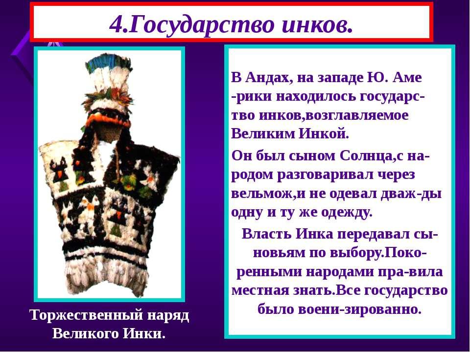 4.Государство инков. В Андах, на западе Ю. Аме -рики находилось государс-тво ...