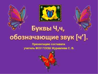 Презентацию составила учитель МОУ ГООШ Журавлева С. В.