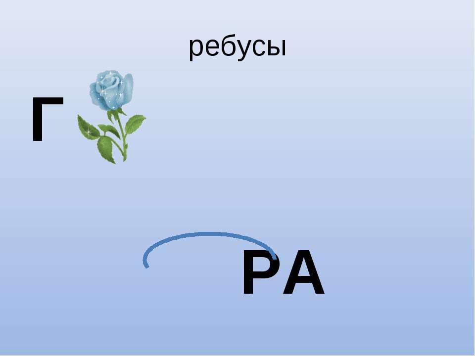 ребусы Г РА