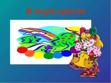 В мире красок