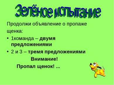 Продолжи объявление о пропаже щенка: 1команда – двумя предложениями 2 и 3 – т...