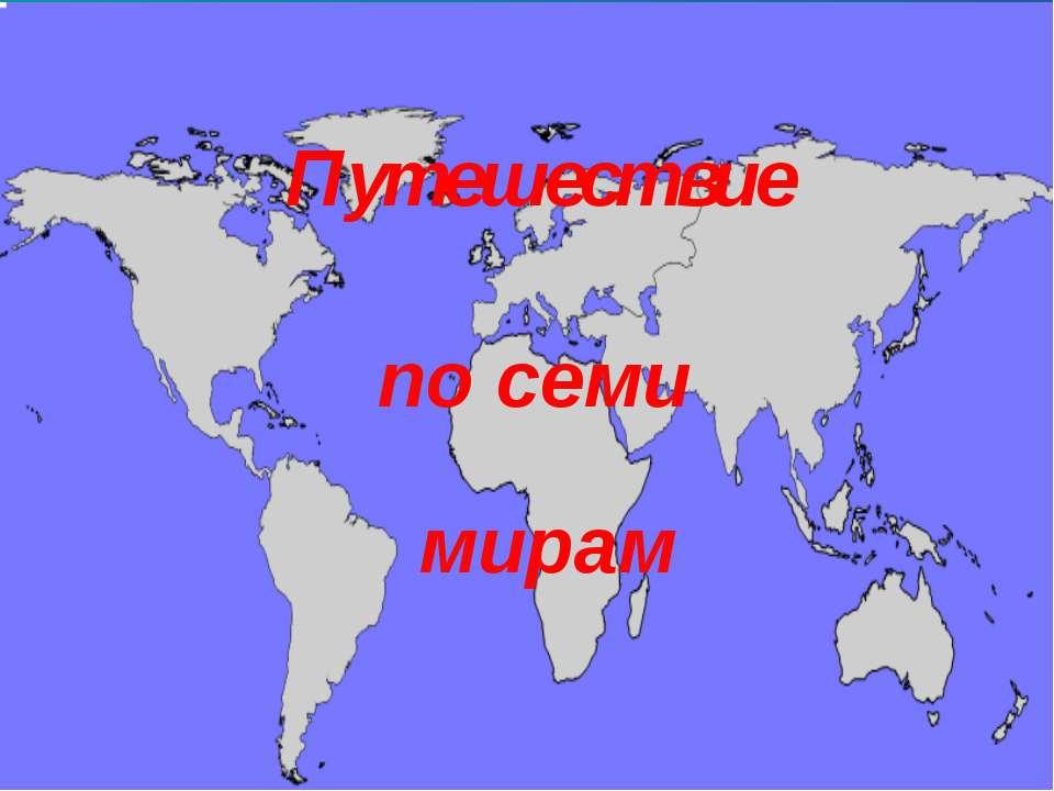 Путешествие по семи мирам