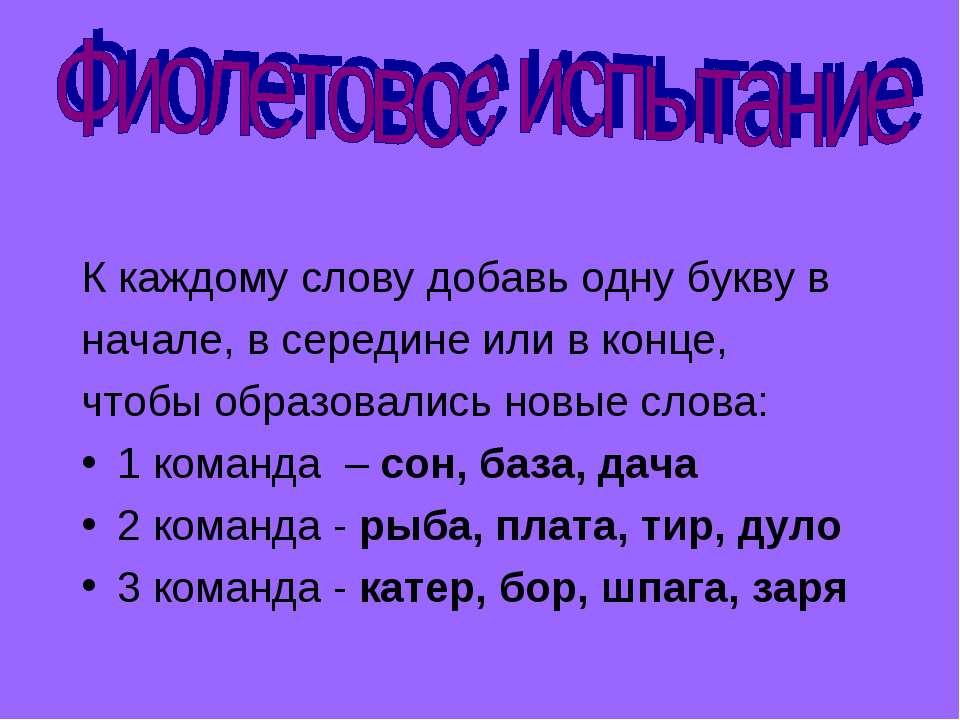 К каждому слову добавь одну букву в начале, в середине или в конце, чтобы обр...