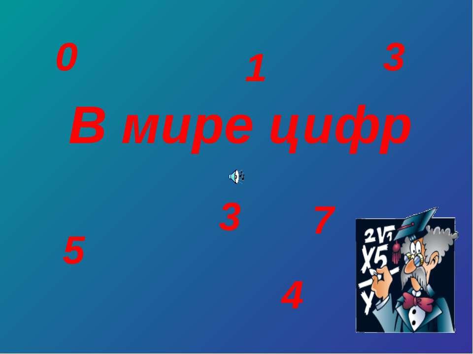 В мире цифр 5 7 3 1 0 3 4