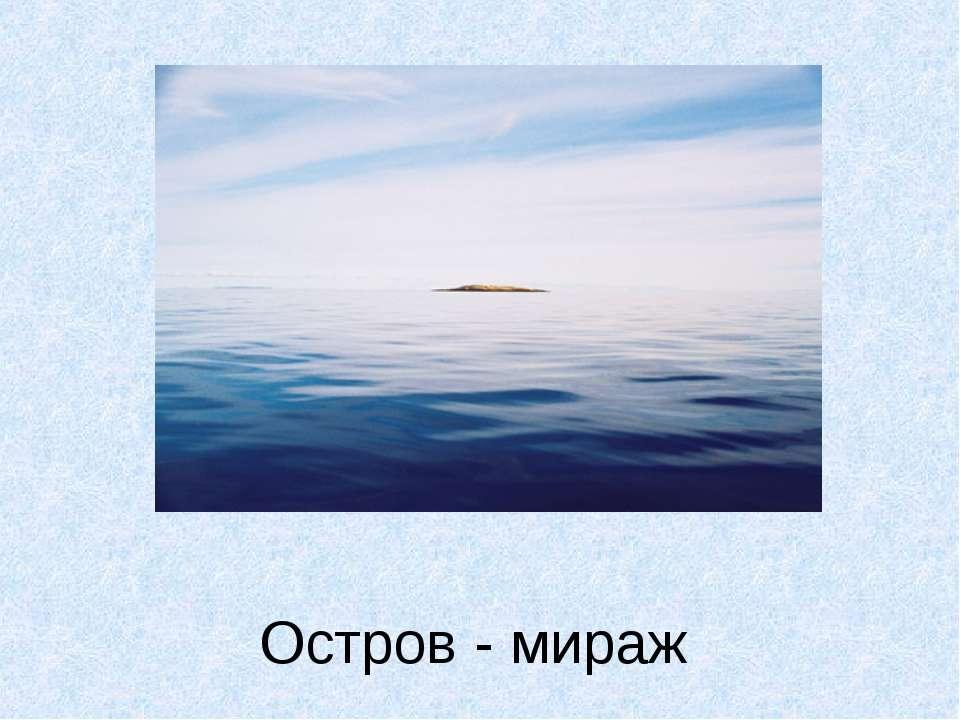 Остров - мираж