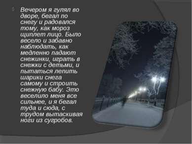 Вечером я гулял во дворе, бегал по снегу и радовался тому, как мороз щиплет л...