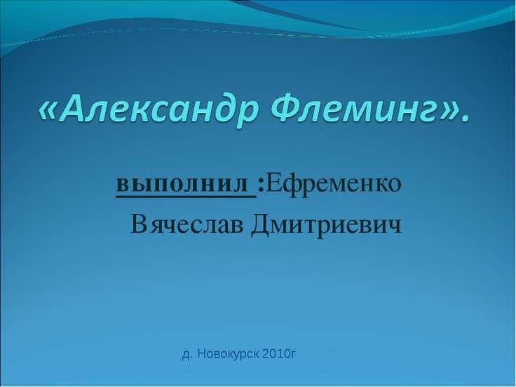 выполнил :Ефременко Вячеслав Дмитриевич          ...