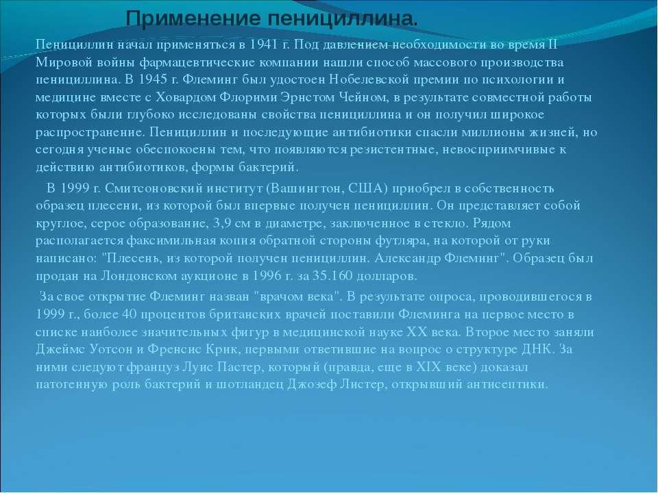 Пенициллин начал применяться в 1941 г. Под давлением необходимости во время I...