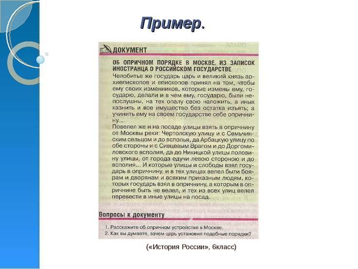 Пример. («История России», 6класс)