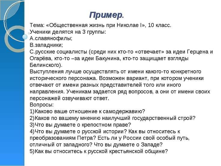 Пример. Тема: «Общественная жизнь при Николае I», 10 класс. Ученики делятся н...