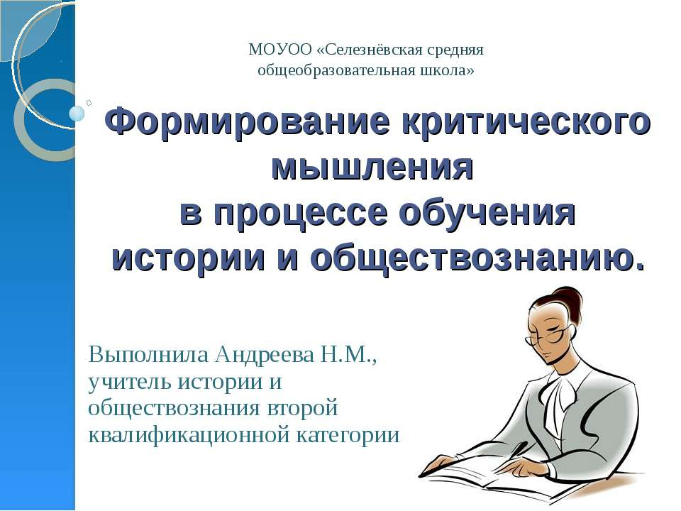 Формирование критического мышления в процессе обучения истории и обществознан...