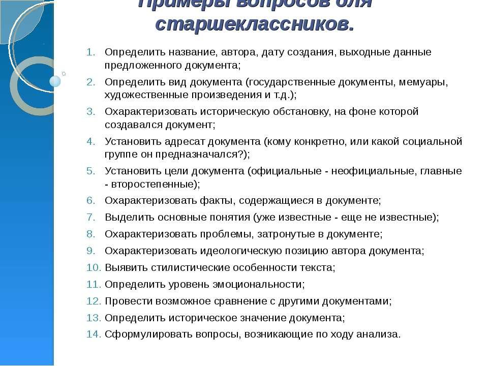Примеры вопросов для старшеклассников. Определить название, автора, дату созд...