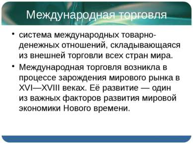 Международная торговля система международных товарно-денежных отношений, скла...