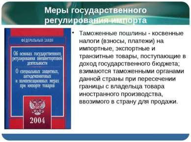 Меры государственного регулирования импорта Таможенные пошлины - косвенные на...