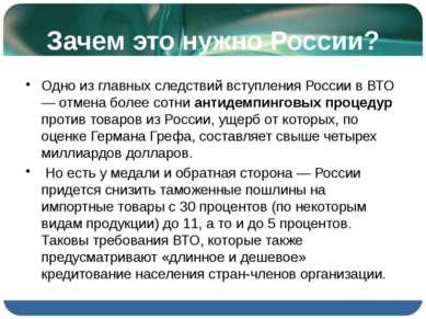 Зачем это нужно России? Одно из главных следствий вступления России в ВТО — о...