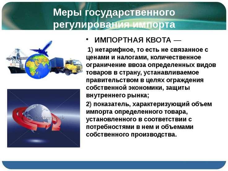 Меры государственного регулирования импорта ИМПОРТНАЯ КВОТА — 1) нетарифное, ...