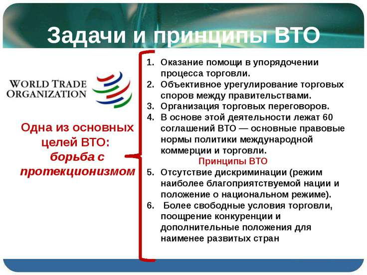 Задачи и принципы ВТО Оказание помощи в упорядочении процесса торговли. Объек...