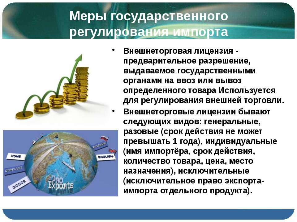 Меры государственного регулирования импорта Внешнеторговая лицензия - предвар...