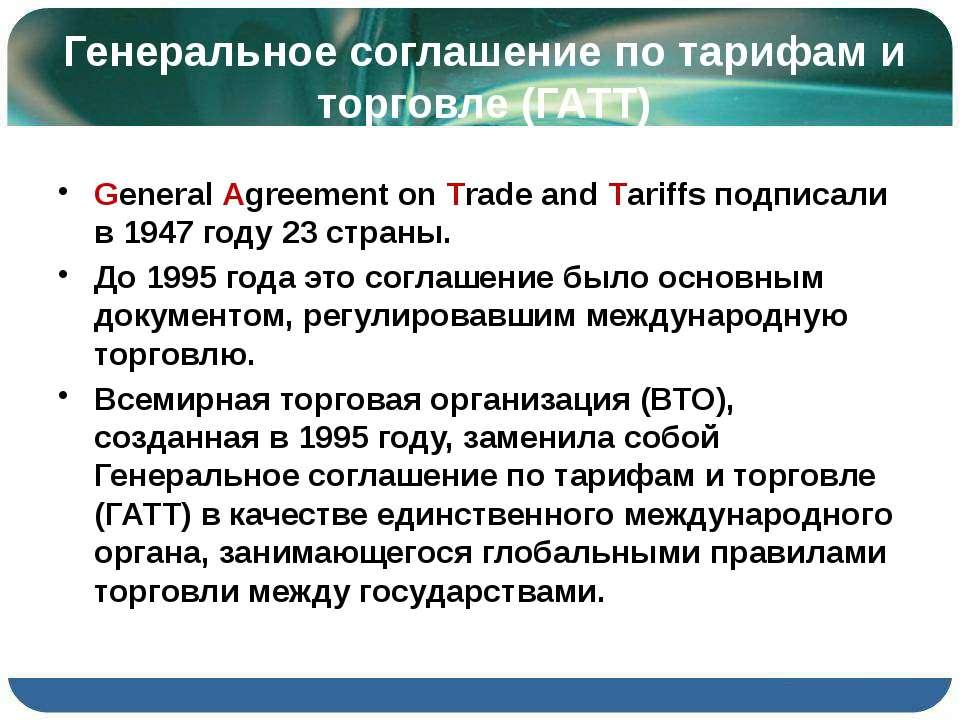 Генеральное соглашение по тарифам и торговле (ГАТТ) General Agreement on Trad...