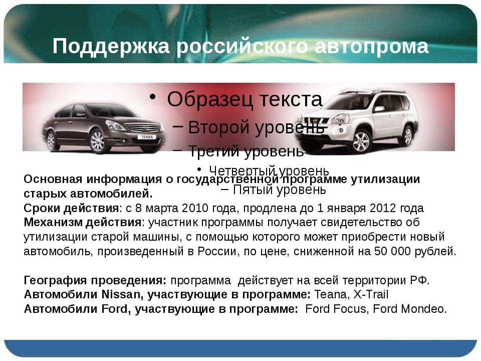 Поддержка российского автопрома Основная информация о государственной програм...