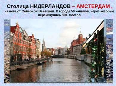 Столица НИДЕРЛАНДОВ – АМСТЕРДАМ , называют Северной Венецией. В городе 50 кан...