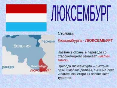 Столица Люксембурга - ЛЮКСЕМБУРГ Название страны в переводе со старонемецкого...