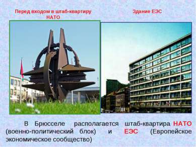 В Брюсселе располагается штаб-квартира НАТО (военно-политический блок) и ЕЭС ...