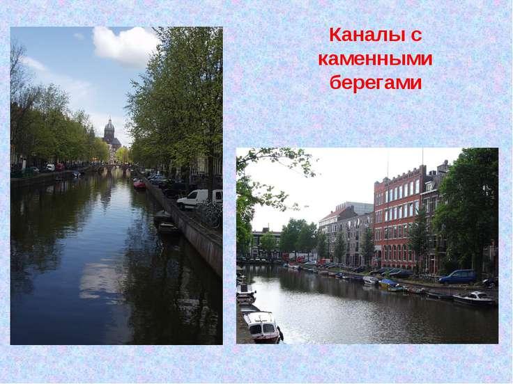 Каналы с каменными берегами