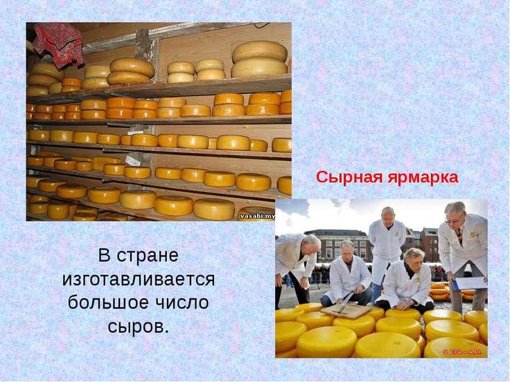 Сырная ярмарка В стране изготавливается большое число сыров.