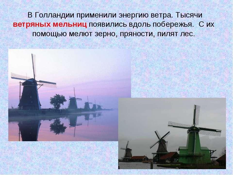 В Голландии применили энергию ветра. Тысячи ветряных мельниц появились вдоль ...